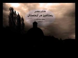 روی جلد کتاب رستاخیز در ارمنستان، تألیف محمد محمدزاده تیتکانلو
