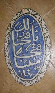Titkan - Old Mashhad Tile , Qajar Period - 1
