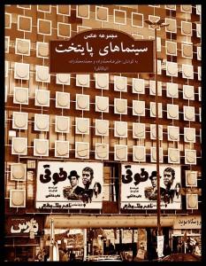 کاور مجموعه عکس سینماهای قدیم پایتخت