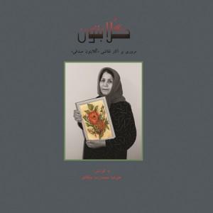 روی جلد کتاب نقاشی های گلابتون، به کوشش علیرضا محمدزاده تیتکانلو