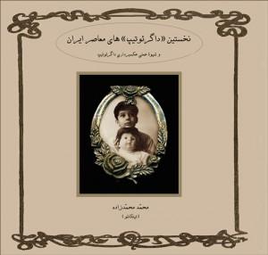 روی جلد کتاب نخستین داگرئوتیپ های معاصر ایران، نوشته محمد محمدزاده تیتکانلو