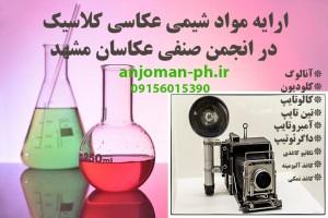 photo- chimi