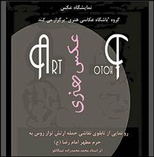 پوستر نمایشگاه عکس هنری