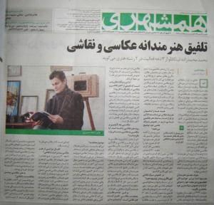 درباره نقاشی و عکسهای محمد محمدزاده تیتکانلو در روزنامه همشهری